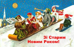 Зі Старим Новим роком!!!