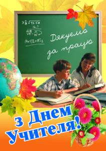 З днем учителя_