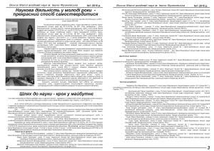 ВісникМАН_1_2