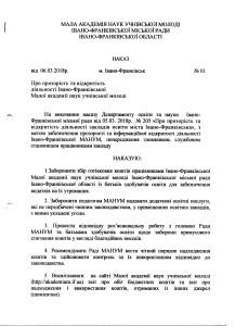 Наказ_Про прозорість та відкритість діяльності МАНУМ_1 001