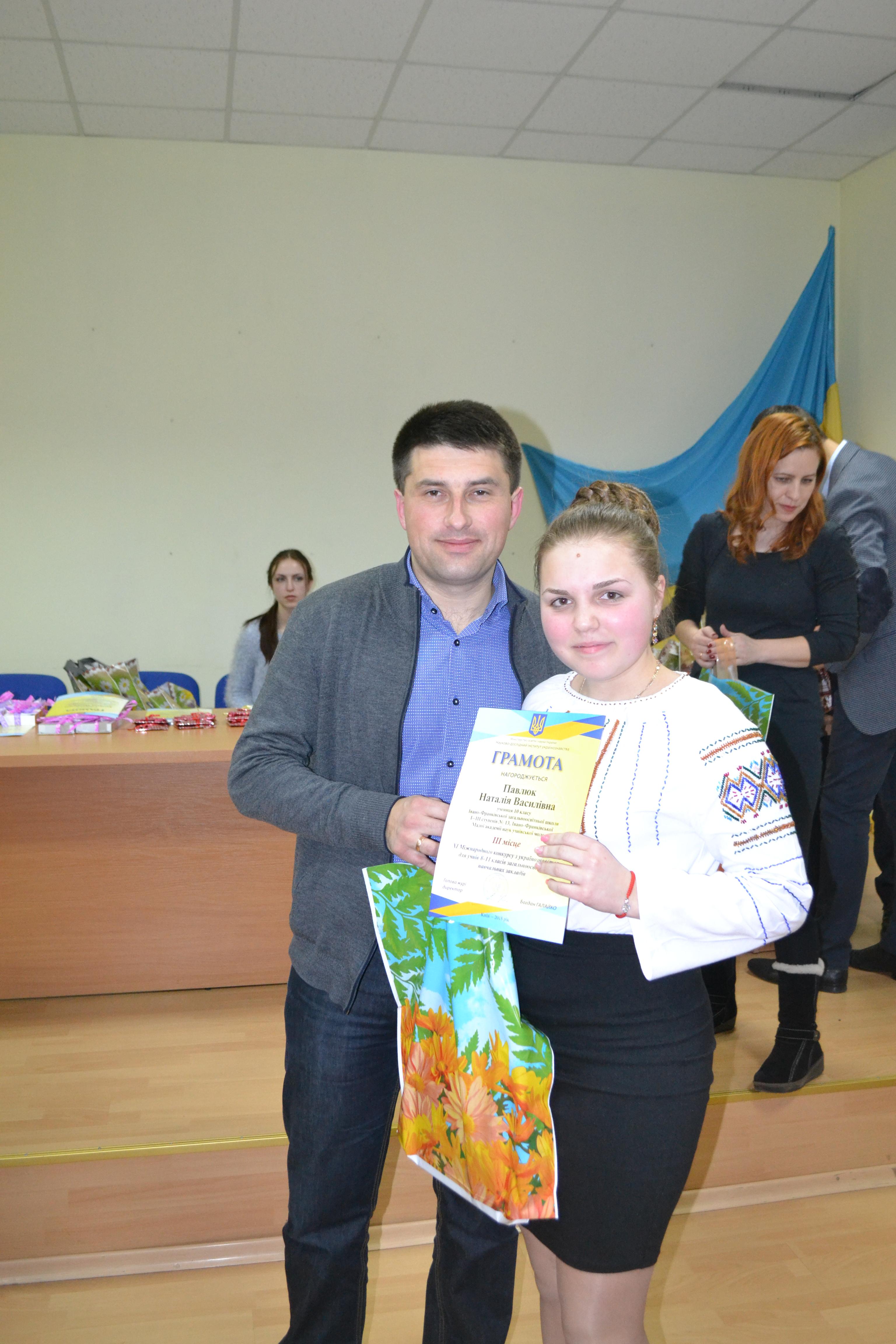 """Результат пошуку зображень за запитом """"Наталія Павлюк  здобула третє місце на Міжнародному конкурсі українознавців"""""""