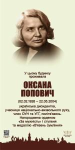 Оксана Попович. Анотаційна дошка
